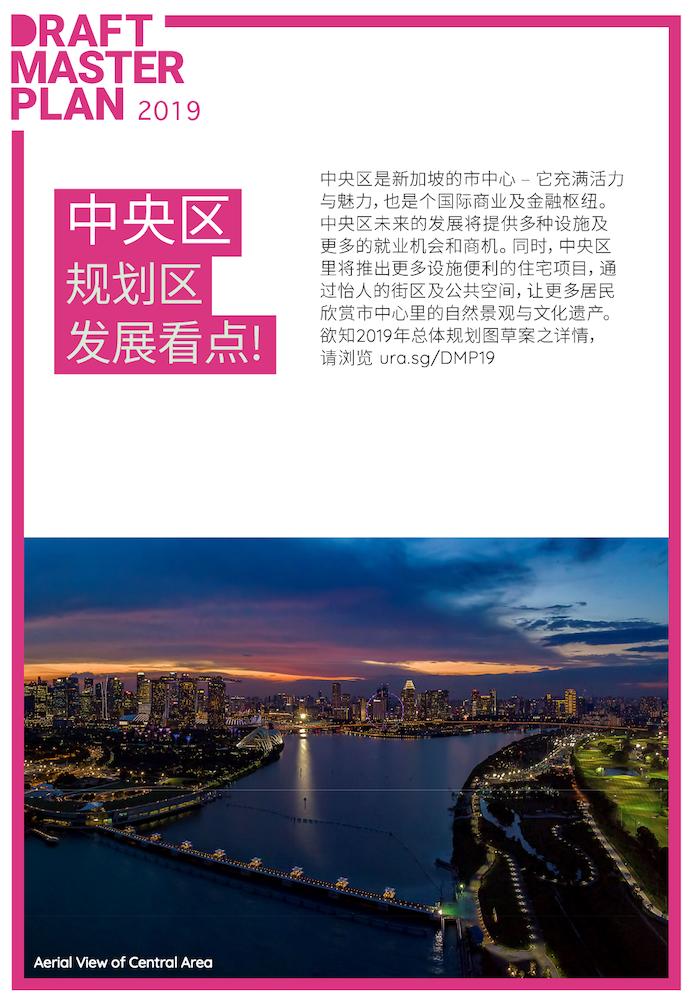 the-landmark-condo-chin-swee-road-ura-master-plan-chinese-singapore
